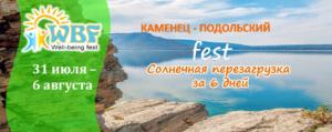Фестиваль здоровья WBF