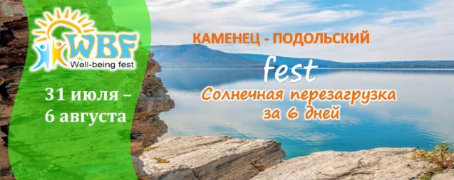 Первый Всеукраинский фестиваль здоровья  Well-being fest (WBF)