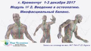 Кременчуг семинар Владимира Гламазды