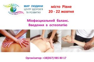 краниосакральная терапия в Ровно