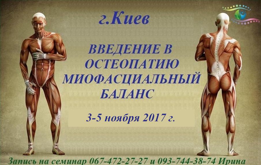 www.cranio.in.ua-glavnaya-seminar
