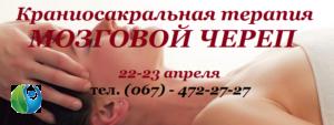Семинар краниосакральная терапия