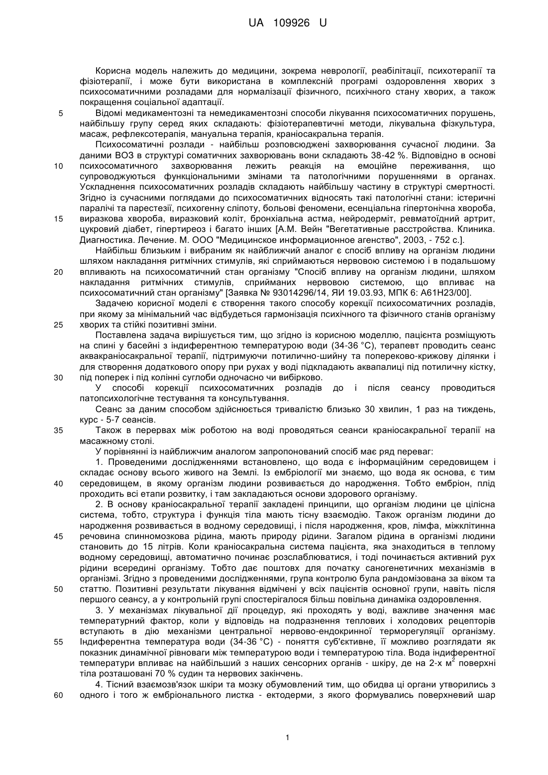109926-sposib-korekci-psikhosomatichnikh-rozladiv-3