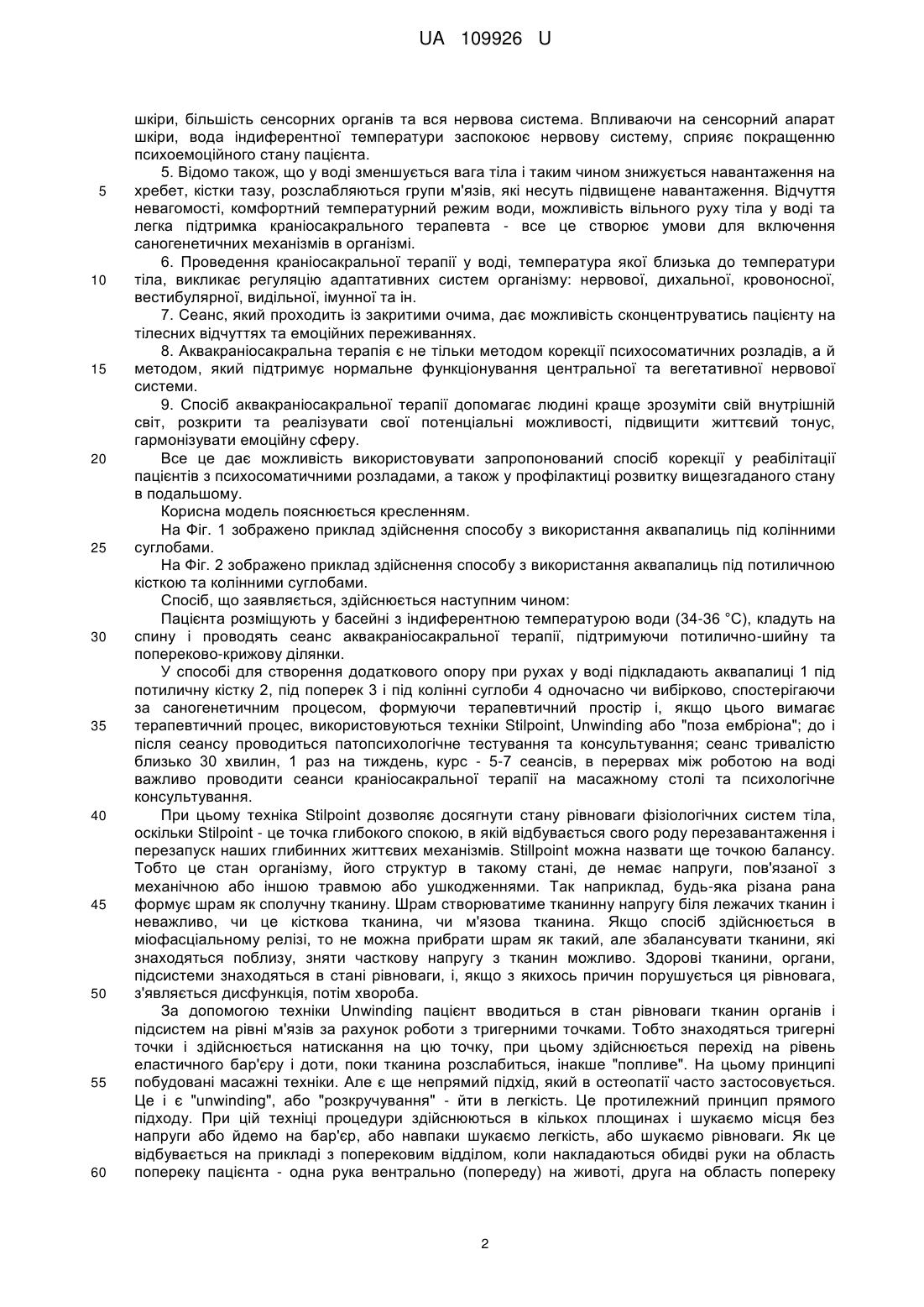 109926-sposib-korekci-psikhosomatichnikh-rozladiv-4