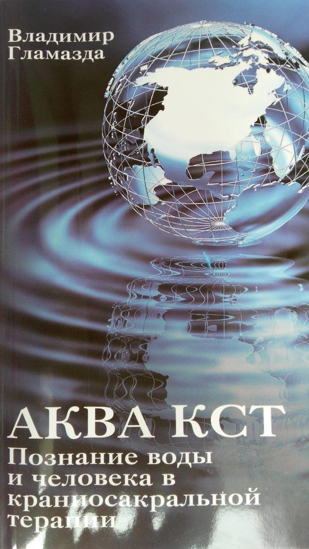 Книга Владимира Гламазды «АкваКСТ. Познание воды и человека в Аквакраниосакральной терапии»