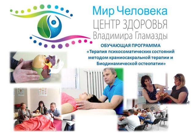Методика программы обучения «Коррекция психосоматических состояний методом биодинамической остеопатии и краниосакральной терапии»