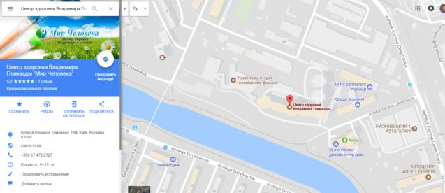Наш центр на картах Google
