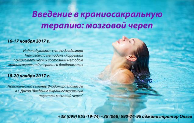 Введение в краниосакральную терапию: мозговой череп — практический семинар Владимира Гламазды в г. Днепр