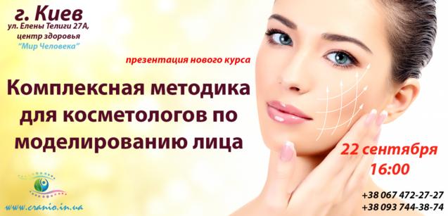 Обучение косметологии: «Комплексная методика для косметологов по моделированию лица
