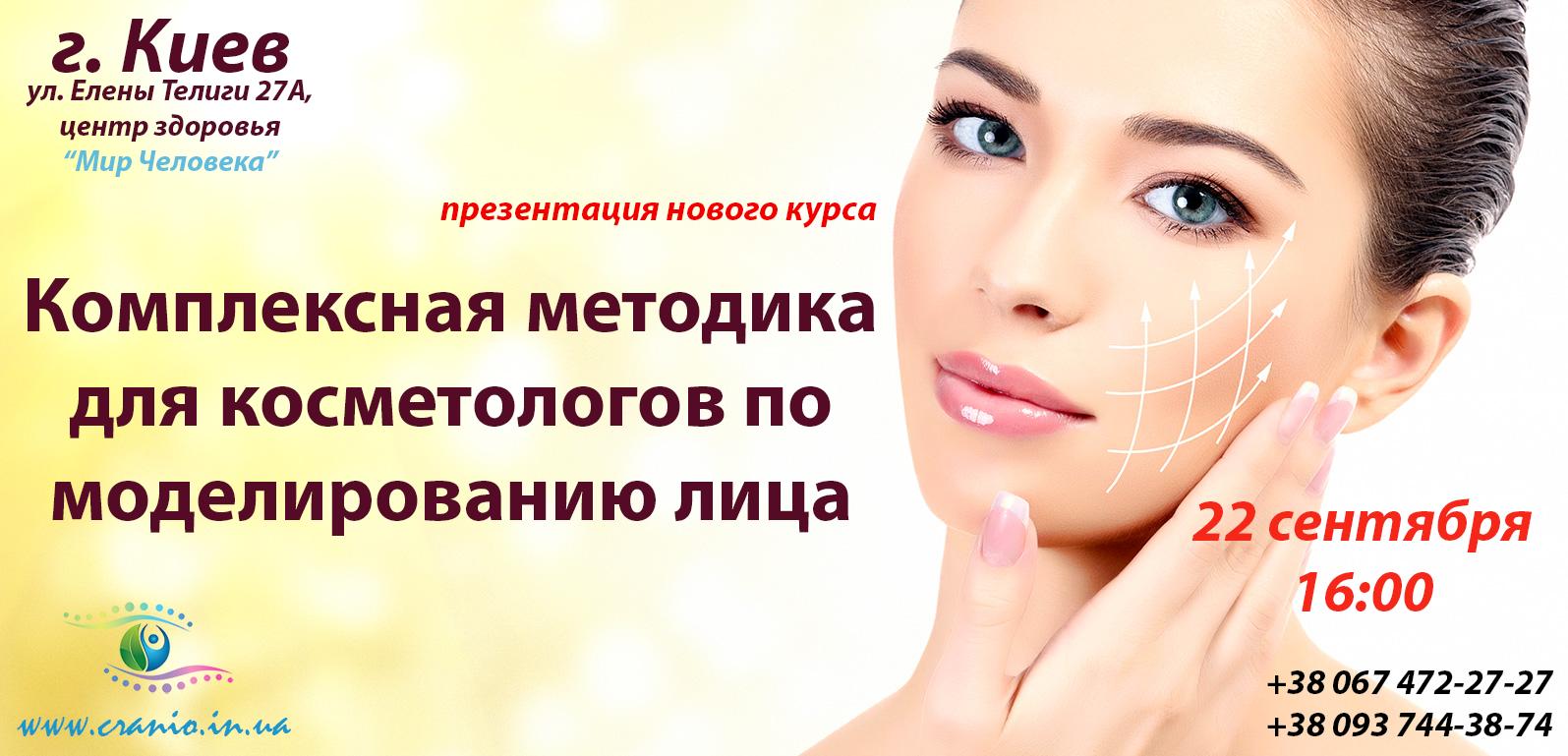 обучение косметологии